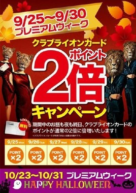 「CLUB LION CARD」のポイント2倍キャンペーン