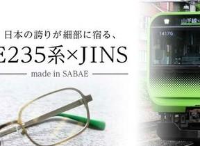 鉄道ファン必見! 山手線「E235系」素材のメガネがJINSから発売