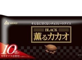 開発者もビックリの「甘くなさ」 カカオたっぷりのビターなチョコアイス誕生
