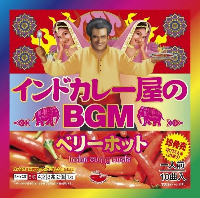 「インドカレー屋のBGM ベリーホット」