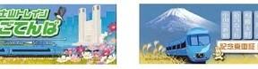 「富士山」と「ごてんば線まつり」を楽しめる臨時特急「富士山トレインごてんば」号運行