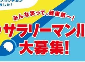ユーモアたっぷり「サラリーマン川柳」 9月27日から募集開始