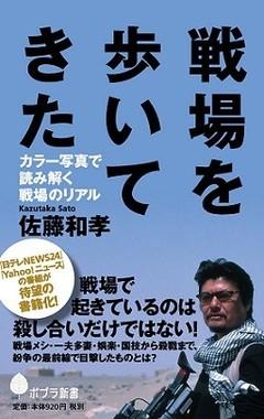 佐藤和孝著『戦場を歩いてきた カラー写真で読み解く戦場のリアル』