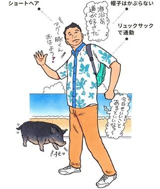 沖縄県のお父さんのイメージ
