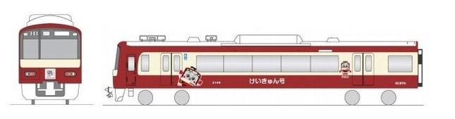 「けいきゅん」がいっぱいのラッピング電車出発進行!