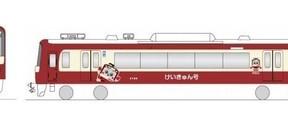 京急電鉄、創立120周年を記念したラッピング電車「けいきゅん号」期間限定で運行