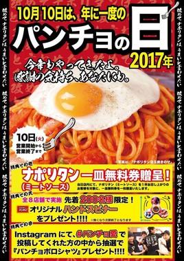 10月10日、「スパゲッティーのパンチョ」に行こう