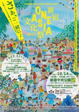 「新宿ONEASIA文化祭」