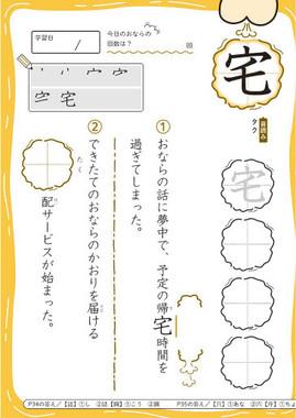 「宅」の例文(まいにちおならでかん字ドリル 小学6年生)(画像は、「おならで漢字ドリル」公式ツイッターから)