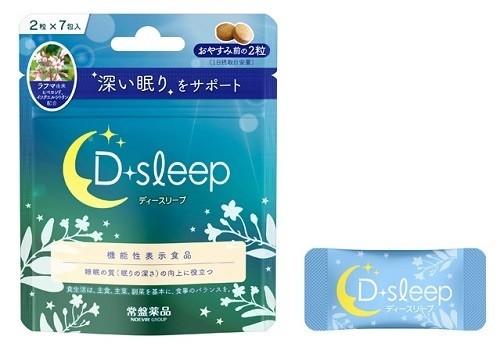 睡眠の質を向上したい人におすすめ!