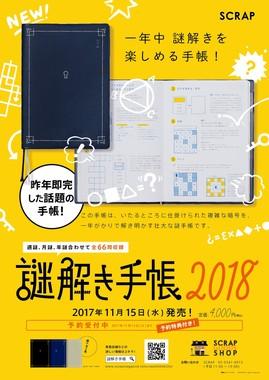 「謎解き手帳」は11月15日発売