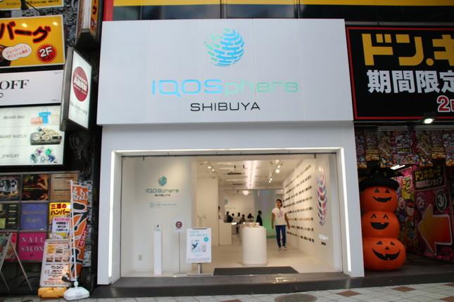 リニューアル後の「IQOSphere SHIBUYA」