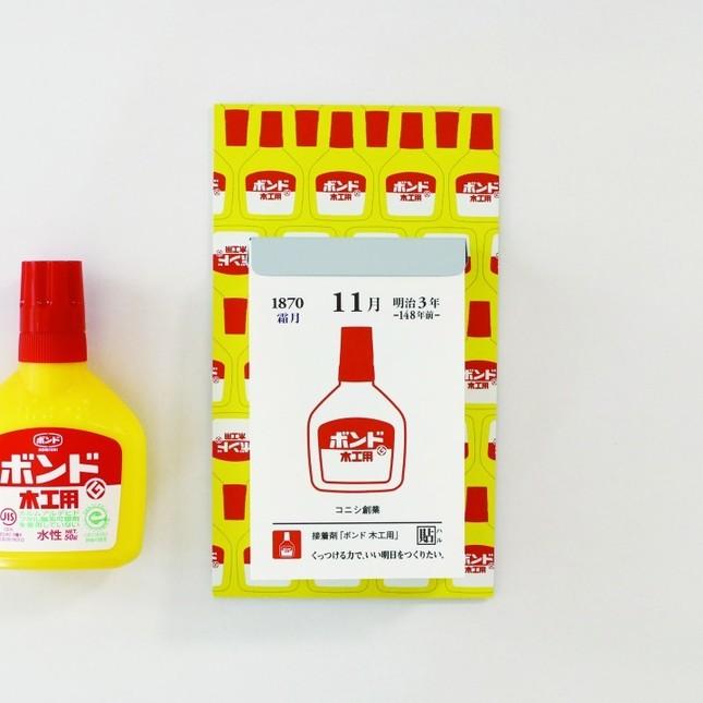 ボンド木工用(コニシ)