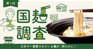 日本人が好きな麺の調査結果を明らかにした