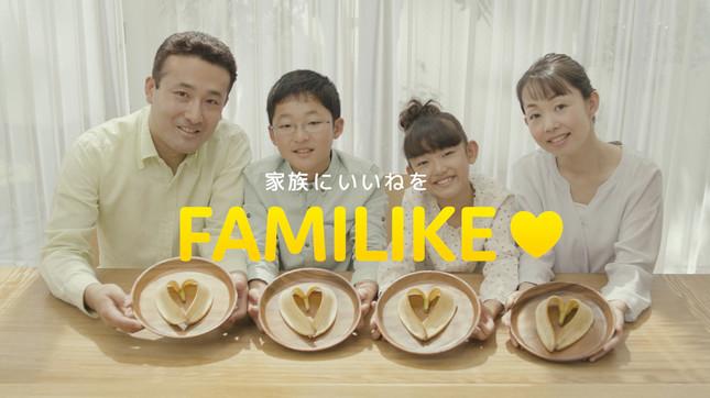 動画「FAMILIKE 家族に幸せをもたらす黄色い食べ物」