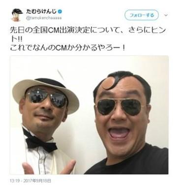 ツイッターに投稿した横山さんとのツーショット写真