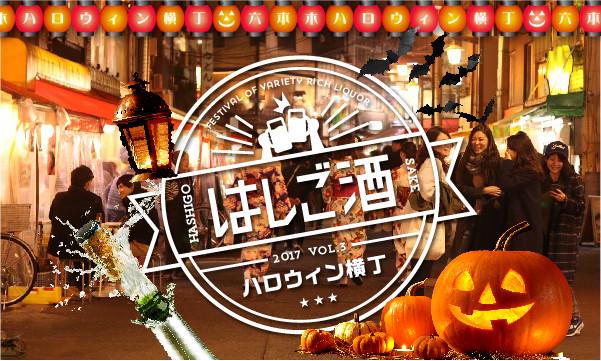 「六本木ハロウィン横丁をはしご酒」、2017年10月29日に開催