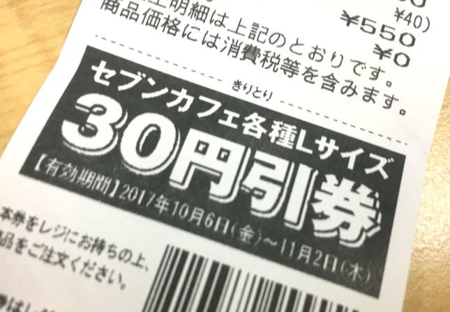 「30円引券」が印字されている