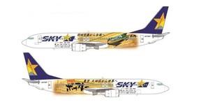 スカイマーク特別デザイン機「下町ボブスレージェット」運航 東京大田区から世界へ!