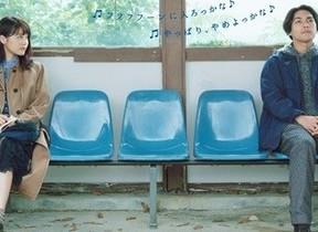「フフフフーン」に入るってどういうこと...? 柳楽優弥&有村架純の初共演CMが気になる!