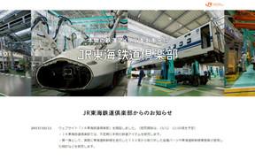 JR東海鉄道倶楽部