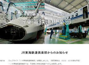 JR東海、700系など鉄道用品「お宝」大放出! アクセス集中で「鯖落ち...」祭り