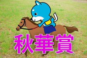 ■秋華賞 「カス丸の競馬GⅠ大予想」   雨を味方につけるのは、どの娘か!