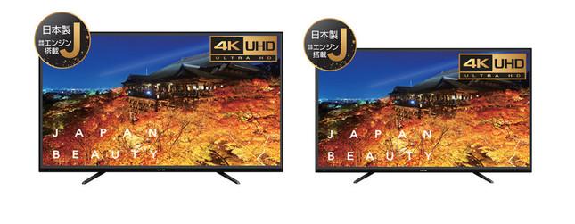 高画質な4K液晶テレビを手に入れやすい価格で