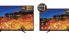 ノジマのPB「ELSONIC」から 日本製メインボード採用の55V/49V型4K液晶テレビ発売