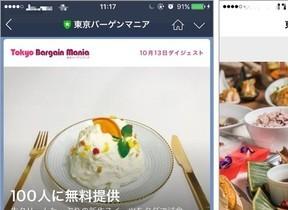 ますますお得に! 女性向けサイト「東京バーゲンマニア」のLINE公式アカウントが登場