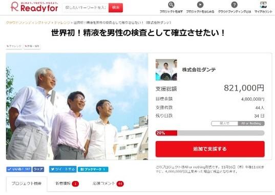 クラウドファンディングサイト「Readyfor」で支援を呼びかける