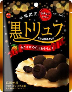 黒トリュフチョコレート