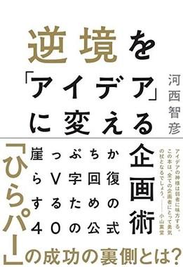 (逆境を『アイデア』に変える企画術)