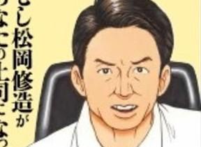松岡修造「部長」、倒産寸前の会社を立て直す 「熱血」名言も炸裂!