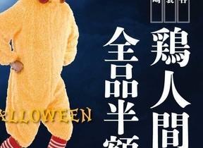 全身「鶏」の仮装なら全商品半額! 仮装で焼き鳥楽しもう