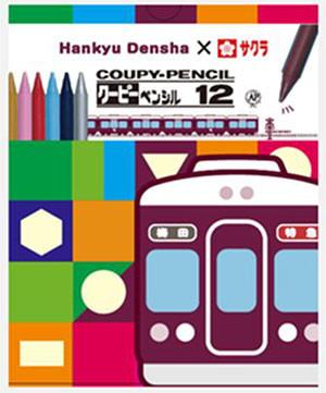 「Hankyu Denshaクーピーペンシル12色セット」