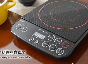 大きなボタンで操作しやすい「デカボタンIH調理器」 揚げ物、煮込みなど多彩な調理モード