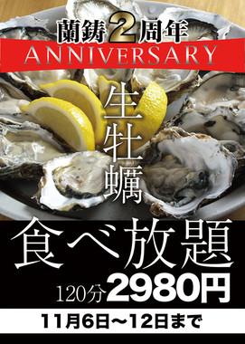 生牡蠣、食べ放題!