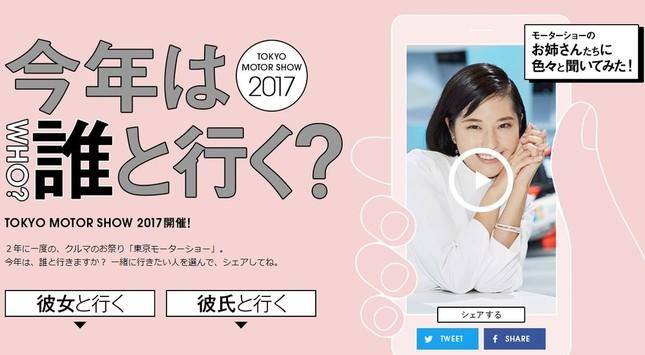 「東京モーターショー、今年は誰と行く?」(公式サイトより)