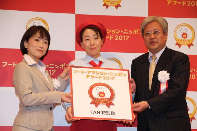 FAN特別賞