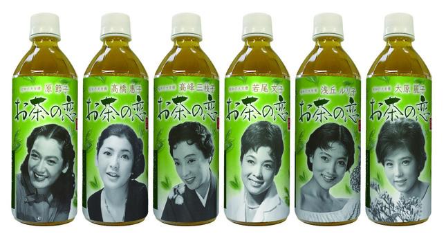 昭和の大女優がラベルされたペットボトルお茶、発売