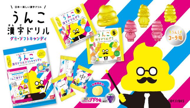 「うんこ漢字ドリル グミ」と「うんこ漢字ドリル ソフトキャンディ」、発売!