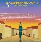 J-POPが歌ってきた「ワークソング」   泉谷しげる、浜田省吾、忌野清志郎、ももいろクローバーZ...