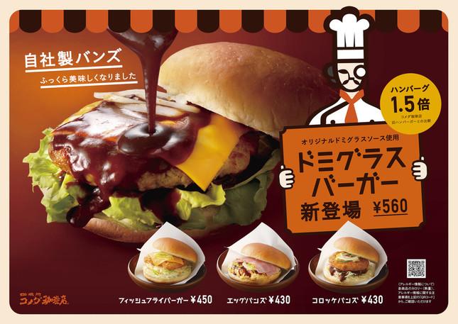 1.5倍サイズとなったハンバーグ使用の「ドミグラスハンバーガー」