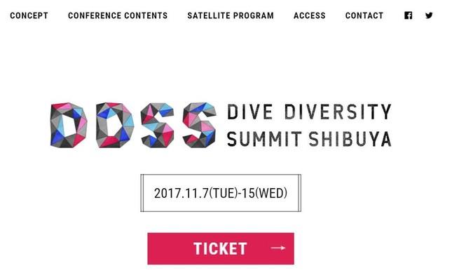 DDSSの公式サイトより