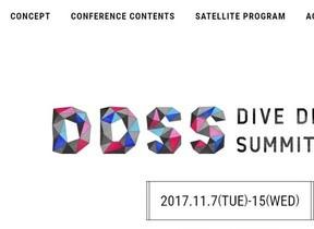 「多様性社会」をもっと身近に 小池都知事、落合陽一氏など出演、「DDSS2017」開幕