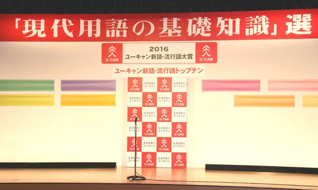 ノミネート30語が発表されたが…(写真は、「2016ユーキャン新語・流行語大賞」の大賞発表で)