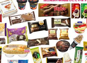 「冬アイス」6000個の無料配布 ハーゲンダッツ新商品「抹茶のオペラ」(発売前)も