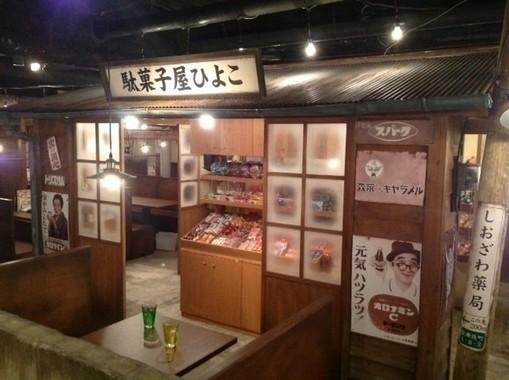 駄菓子バー、新宿にオープン