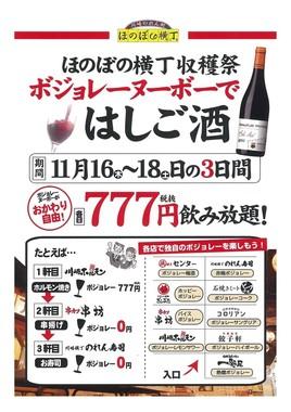 777円でボジョレーヌーボー飲み放題!
